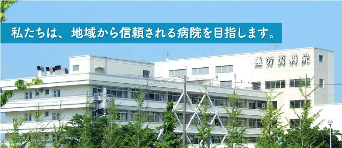横浜 労災 病院 コロナ